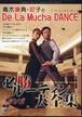 DVD青木康典・知子のデ・ラ・ムーチャ・ダンス / 必勝ルーティン大全集タンゴ