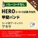 HERO(ヒーローになる時、それは今) 甲斐バンド ギターコード譜 アキタ G20190001-A0048