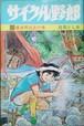 中古 サイクル野郎(32) 荘司としお ヒットコミックス