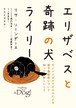 【電子書籍】エリザベスと奇跡の犬ライリー