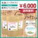 【お徳用】和漢ハーブサプリ Gajutsu 240粒 3パックセット
