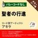 聖者の行進 ギターコード譜 アキタ G20190053_A0048