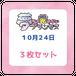 【10月24日ライブ】 チェキ3枚セット【予約商品】