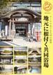 電子書籍「テーマでめぐる九州の温泉 009_地元に根付く共同浴場」