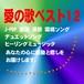 アルバム「愛の歌ベスト12」