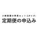 【定期便申込み】小鮒農園の野菜セット-Lサイズ-定期便申込み