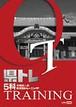 教育開発出版 沖縄県 単元別トレーニング 5教科合本 CDつき 最新版 新品完全セット ISBN なし コ004-554-000-mk-bn