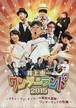 井上恵一ワンダーランド2015~スティーブン・イノバーグ解剖大冒険!ワンダーランドの危機~DVD