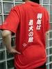 「弱気は最大の敵」Tシャツ 赤 (演劇集団よろずや オリジナルグッズ)