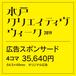 法人・店舗|水戸クリエイティヴウィーク2019 スポンサード 19,440円
