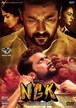 【NGK】 インド映画輸入盤DVD
