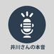 井川さんの本音ラジオ'18 信じて強くなる