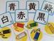漢字カード「色」