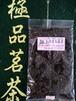 【台湾】凍頂山 春一番摘み 高山凍頂烏龍茶 極上100g