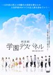 朗読劇『学園デスパネル』公演DVD