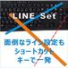 LINE_Set