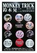 缶バッジ【badge_10s】10種SET