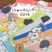 にゃーカレンダー 2016 休憩/外出札付き セミオーダー可