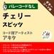 チェリー スピッツ ギターコード譜 アキタ G20190003-A0048