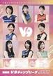 2020 V9チャンプリーグ「女子プログラム」【サイン対応可能商品】