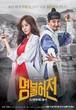 韓国ドラマ【名不虚伝〈ミョンブルホジョン〉】Blu-ray版 全16話