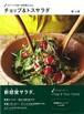 【バーゲンブック】スプーンで食べる野菜ごはんチョップ&トスサラダ  堤 人美