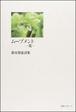 Pi-010 ムーブメント(鈴木賀恵/詩集)