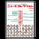 ニュースコレクション - 日本外食新聞年鑑〈2016〉