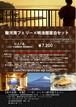 駿河湾フェリー乗船券(旅客小人1名) + 土肥温泉明治館宿泊セット券