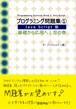 プログラミング問題集1 JavaScript版 空の巻 |  Programming Exercise Book 1: Java Script
