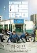 韓国ドラマ【Live】DVD版 全18話