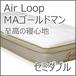 Air Loop MAゴールドマン セミダブル