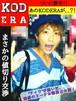 月刊KODERA11月号(クリアファイル付)