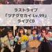【ライブCD】ラストライブ「ツナグセカイ Lv.99」