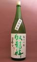 臥龍梅 純米吟醸 五百万石 無濾過生貯原酒 超辛口  1800ml