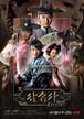 ☆韓国ドラマ☆《三銃士》DVD版 全12話 送料無料!