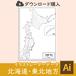【ダウンロード】北海道・東北地方(AIファイル)