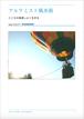 【PDF版】アルケミスト流風水術〜こころの風通しよく生きる