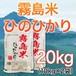 令和元年産 霧島米ヒノヒカリ 20kg(10kg×2袋) ★送料無料!!(一部地域を除く)★
