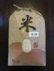 2019年産 芳賀さんのお米(ひとめぼれ) 白米 5kg