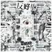 反好旗(HANKOUKI) / neverfade (CD)