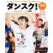 『ダンスク!』第6号 2016年7月刊行