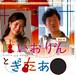 11/15(日)「ばいおりんとぎたぁ」無料配信ライブ 応援チップ2,000円