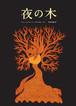 夜の木【第5版】