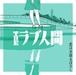 恋は全部まぼろし (6曲入りミニアルバム)