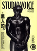 黒人的。/STUDIO VOICE VOL.190 OCT 1991