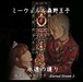 【CD】永遠の護り/放課後のゆきうさぎ