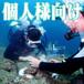 サンゴの植えつけ会員