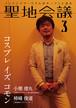 【新品】『聖地会議3』小栗徳丸×柿崎俊道