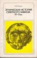 「北カフカス民族の歴史(9-10世紀)」А.В. Гадло